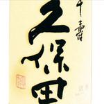久保田(日本酒)
