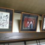 五條 - 京唄子さんも来店されています。
