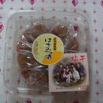 産直市場よってって - 料理写真:はちみつ漬 660円