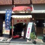 4826494 - ランチ時の外観(2010/8/17)