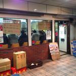 ラーメン荘 おもしろい方へ - 〜(^O.^☆♪