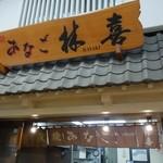 林喜商店 - (2015/12月)外観