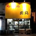 虎丸 - 2016.2.10 店舗外観