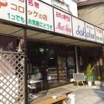 坂文精肉店 -