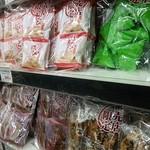 里山元気ファーム 岩塚直売店 -