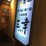 おでん居酒屋 三幸 -