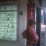ステーキハウス バロン - 宇都宮ビル入り口の看板