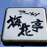 梅花亭 - お店の看板です。ラーメン 梅花亭って書いていますね。青空に看板が映えています。