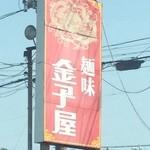 金子屋 - 麺味金子屋