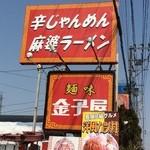 金子屋 - 赤い看板が目印
