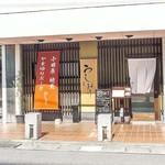 小田原地魚 うしお亭 - 外観(駐車場はビル裏で店名表示有)