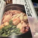 48271891 - きりたんぽ鍋は1人前(980円)から