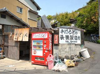 長楽 - 長楽製麺所さん