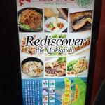 留萌マルシェ - Rediscover the Hokkaido.