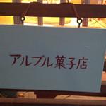 アルブル菓子店 -