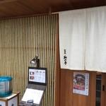 神楽坂 翔山亭 黒毛和牛贅沢重専門店 -