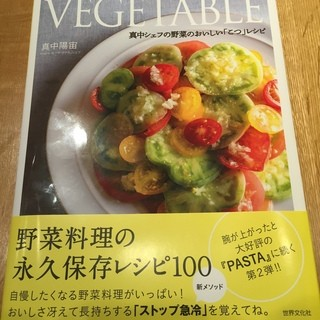 当店真中シェフ著の料理本が多数出版され絶賛発売中です!
