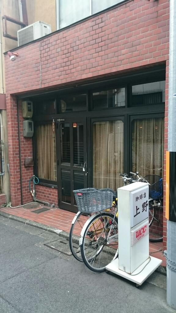 珈琲店 上野