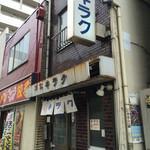 洋食 キラク - 2016.3
