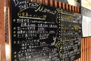 Dining TABI - どれも美味しそうですなぁ~