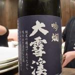 Dining TABI - 続いて29番の酒。長野産「大雪渓 吟醸」