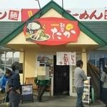 麺屋 たか - 外観