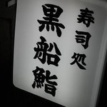 黒船鮨 -