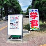 新潟大学生活協同組合 第3食堂  - この看板の奥にあります