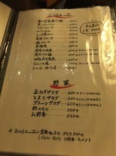 水塩土菜 -