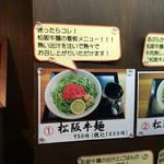 48283992 - 松坂牛麺案内