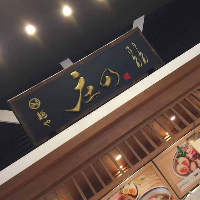 麺や 庄の ラゾーナ川崎 - 2016年2月