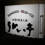 横浜うかい亭 - 入口看板