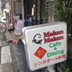 48285960 - マカンマカン シンガポール料理