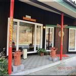仙豆飯店 - 入口
