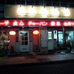 4829250 - 盛香倫食府.JPG