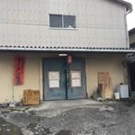 ラーメン倉庫 -