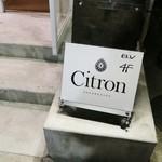 シトロン - ビルの1階に案内があります