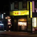 末廣ラーメン本舗  - 夜の外観