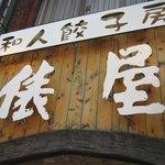 俵屋 - 外観@2010/08/18