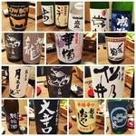 日本酒スローフード 方舟 - 昨日の備忘録
