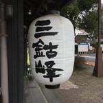 麺処 三鈷峰 - 提灯