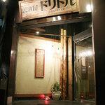 居酒屋ドリトル - 交差点の店