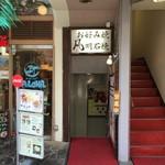 凡 トアロード店 - お店の入り口