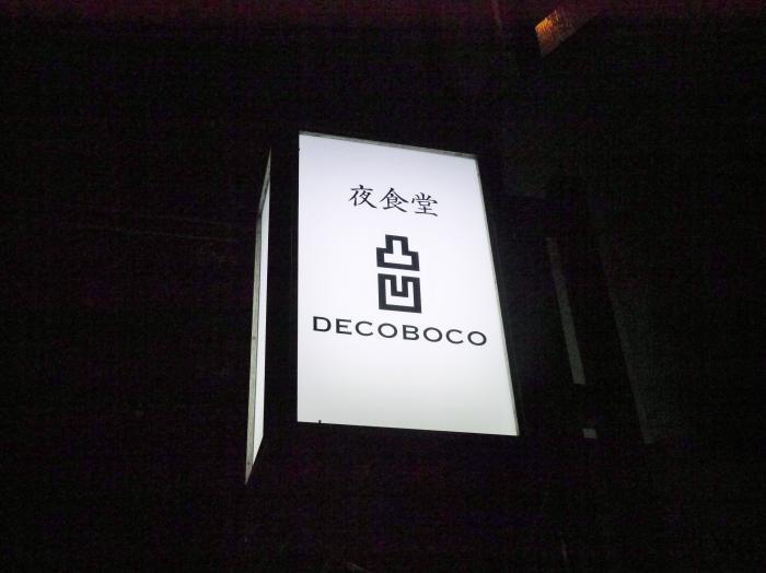 夜食堂 デコボコ
