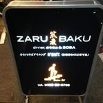 ZARUBAKU -
