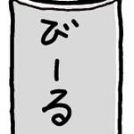 台湾まぜそばとピザそば俺の金太 - 缶ビール