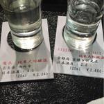 空港銘酒蔵 -
