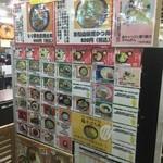 高坂サービスエリア(下り)スナックコーナー -