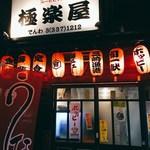 高円寺食堂酒場 極楽屋 -