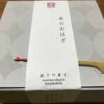 48327746 - 森のおはぎの化粧箱です。(2016.2 byジプシーくん)
